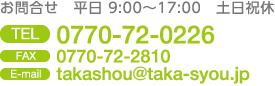 お問合せ 平日9:00~17:00 土日祝休み TEL:0770-72-0226