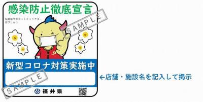 【福井県】「感染防止徹底宣言」ステッカーについてご案内