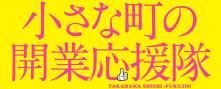 開業(創業)希望者あつまれ! 七福神が全面協力!