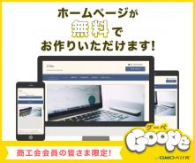 商工会新規会員用グーペ申し込みフォーム