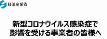 新型コロナウイルス感染症【経済産業省関連の支援策】