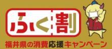 ふく割 参加店登録(2月25日まで)